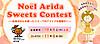 2016_contest_590260
