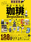 Coffee4beginners20171000